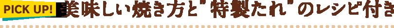 """《くるめ屋台餃子》美味しい焼き方と""""特製たれ""""のレシピ付き"""